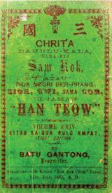 Couverture originale du volume 24 de la série des Sam Kok.